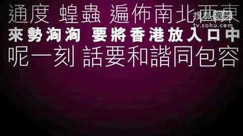 香港狗送蝗虫之歌 - 虫皇 - Arho Sunny
