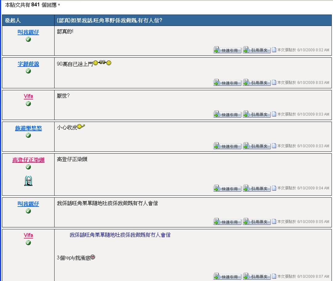 網民虛報承認擲鏹水責任事件