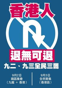 9月2日、3日全民三罷文宣