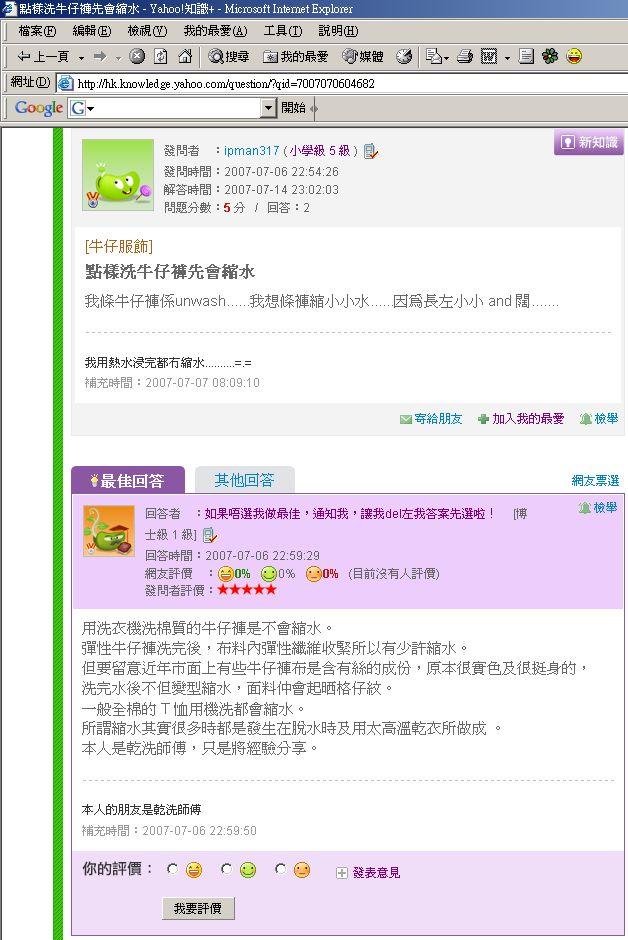 朋友 (Yahoo!知識+)