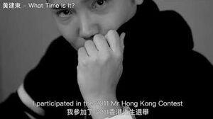 黃建東 - What time is it?