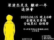 2020年6月15日金鐘梁凌杰先生離世一年悼念會文宣