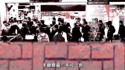 高登音樂台 《進擊的蝗蟲 Attack on China》MV (原曲:紅蓮の弓矢)