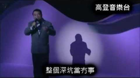 高登音樂台 小明上溫州 1st version