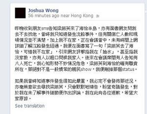 Lamma accident joshua wong fbapology