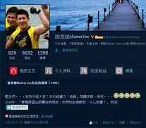 Scoop masterjoe weibo