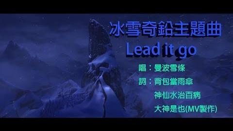 Lead it go