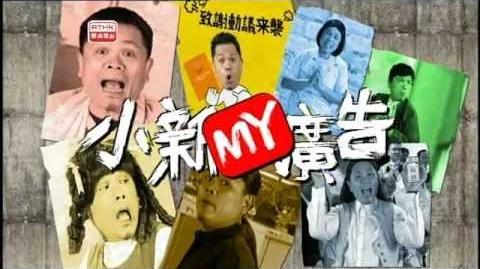 頭條新聞 2011-07-01小新My廣告