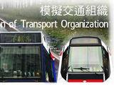 模擬交通組織