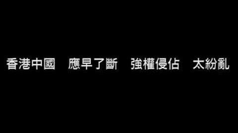 《香港中國》_(原曲:北京北角)