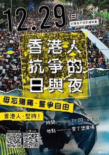 12月29日《香港人抗爭的日與夜》集會文宣