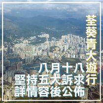 8月18日荃葵青遊行文宣