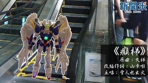 癲梯〈原曲:天梯〉|新聞米MV