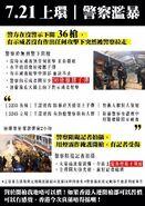 721警方開槍清場文宣及元朗襲擊事件1