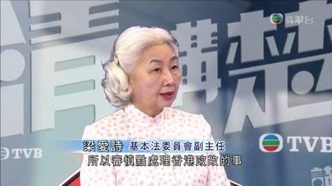 翡翠台《六點半新聞報道》(2014-9-14)-梁愛詩:港人接受回歸事實 提名門檻或降