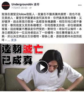 達哥道歉影片