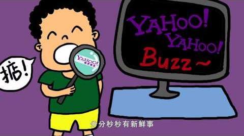 小明愛上Yahoo