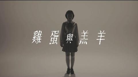 謝安琪 Kay Tse《雞蛋與羔羊》Official MV (HD)