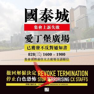 8月28日國泰城集會文宣2