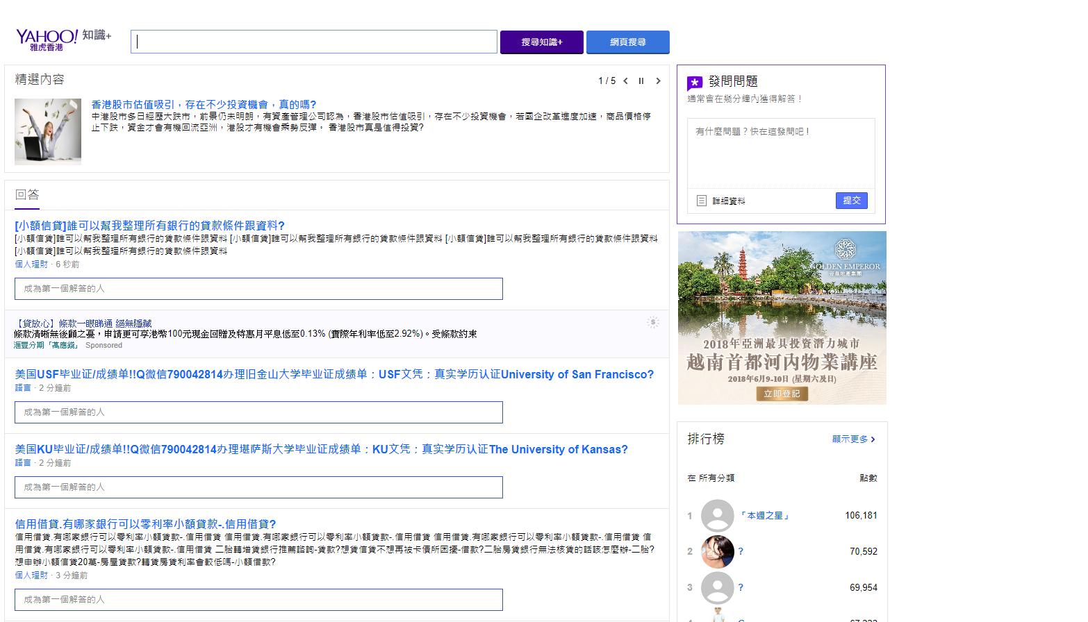 Yahoo!知識
