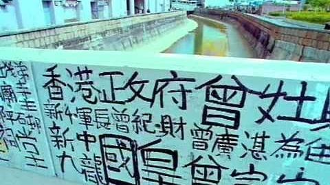 香港廣告 藍威寶(曾灶財九龍皇帝45'')2000