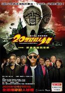 惡搞陳同佳電影海報25