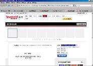 Yahoo search 文革 hk2