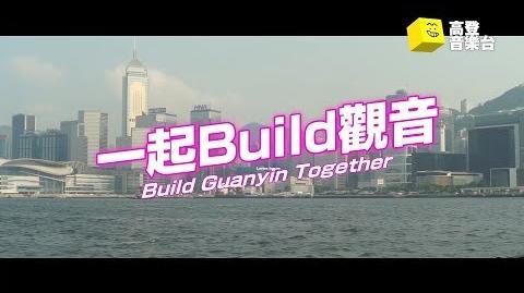 一起Build觀音