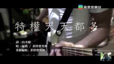 高登音樂台 x 山卡啦 《特權天天都多》Rock version