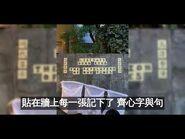 -反送中MV- Lennon 連 儂