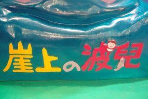 Ponyo creative logo