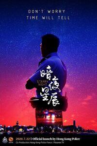 《暗夜星辰》紀錄片宣傳海報
