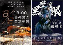 8月12日「警察還眼」百萬人塞爆機場文宣2