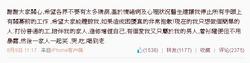 Dada weibo leave2