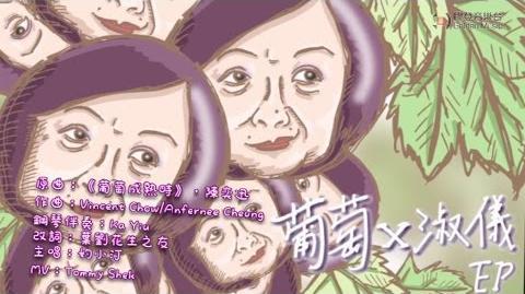 【膠登音樂台】《葡萄乘淑儀》(原曲:《葡萄成熟時》,陳奕迅)