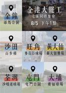 8月5日全民大罷工文宣3