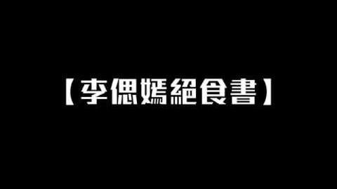 【追擊湯姆行動】打令朗讀李偲嫣絕食書
