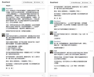Buzzhand 史兄 reply2