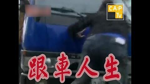 CapTV【跟車人生】