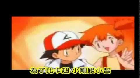 分分鐘需要Pokemon