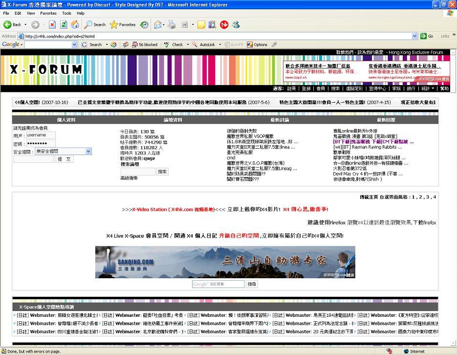 X-Forum 香港獨家論壇