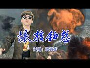 《爆核鈾惑》晴天林|台山核電廠燃料棒破損|原曲:鐵幕誘惑 國貨城