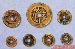 太平天国铜币-清-