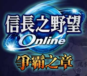 信長之野望Online