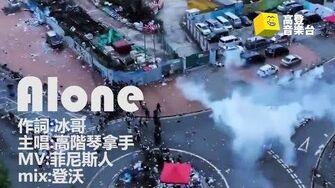 【高登音樂台】Alone-高階_冰哥