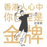 2020年東京奧運爵爵3