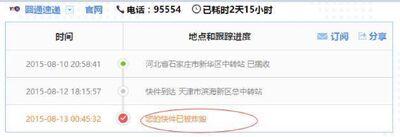 Taobaotianjingexplose
