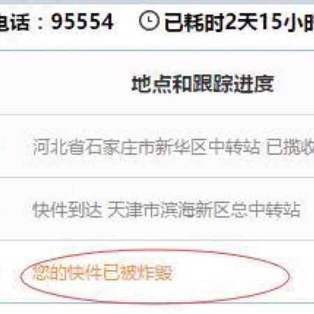 Taobaotianjingexplose.jpg
