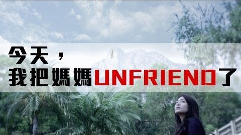 《今天,我把媽媽unfriend了》