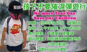 12月1日中環孩子不要催淚彈遊行文宣